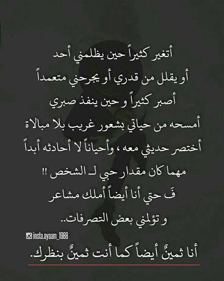 Pin By Monmon  On Cute  Arabic Quotes, Words Quotes, Love Quotes For Him-1868