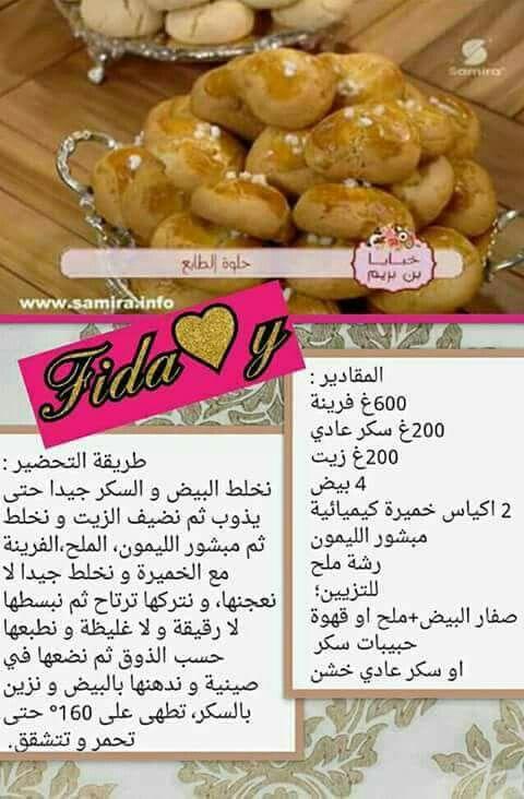 حلوة الطابع بن بريم Tunisian Food Arabic Sweets Recipes Different Recipes