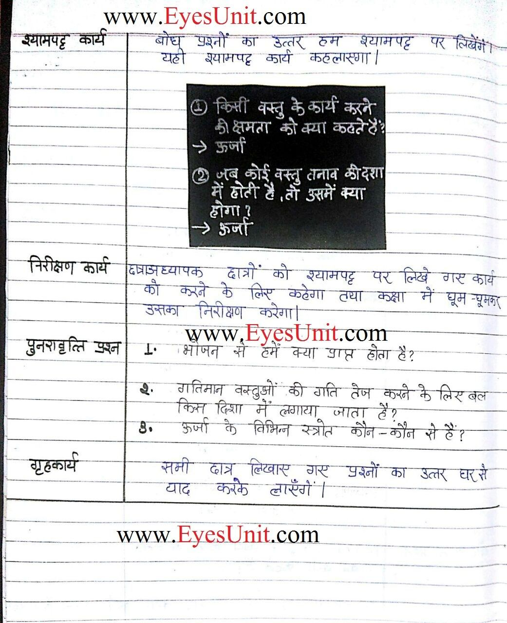Class 1 Lesson Plan In Hindi This Is How Class 1 Lesson