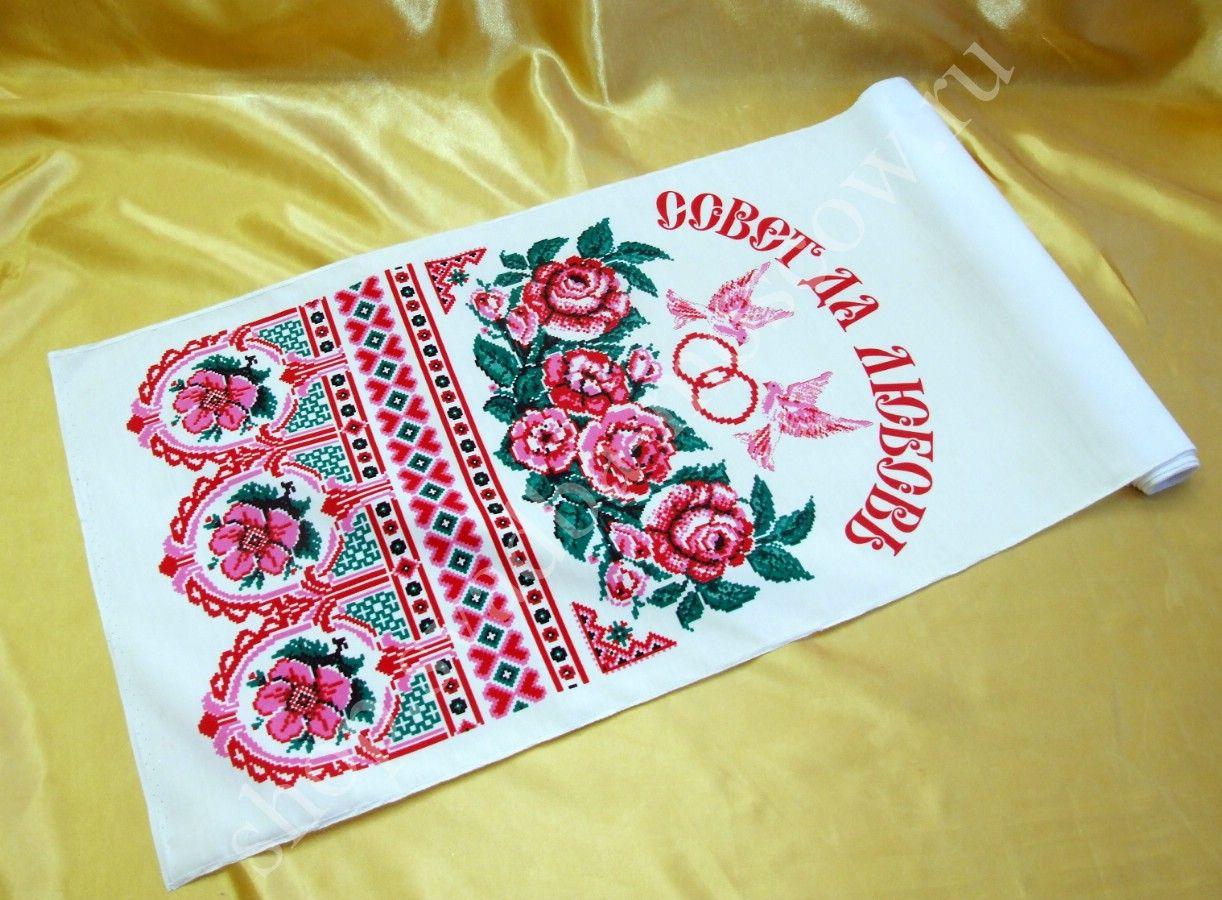 Рушники для свадьбы купить