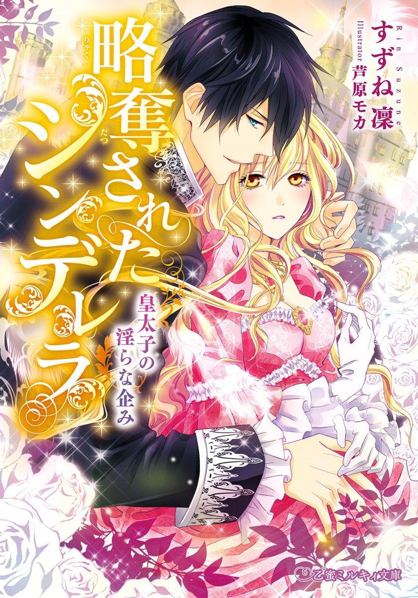 略奪されたシンデレラ 皇太子の淫らな企み anime light novel manga