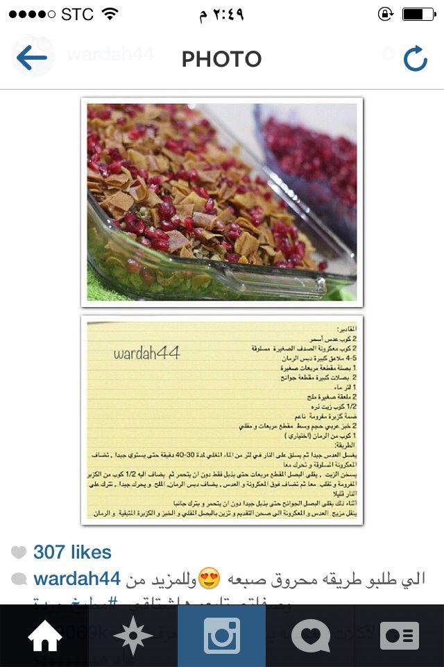 Pin By Nourah On Saladzzz Desert Recipes Food Deserts
