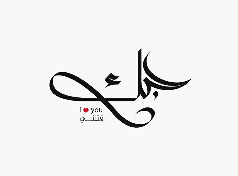 I love you in arabic calligraphy | Calligraphy words ...