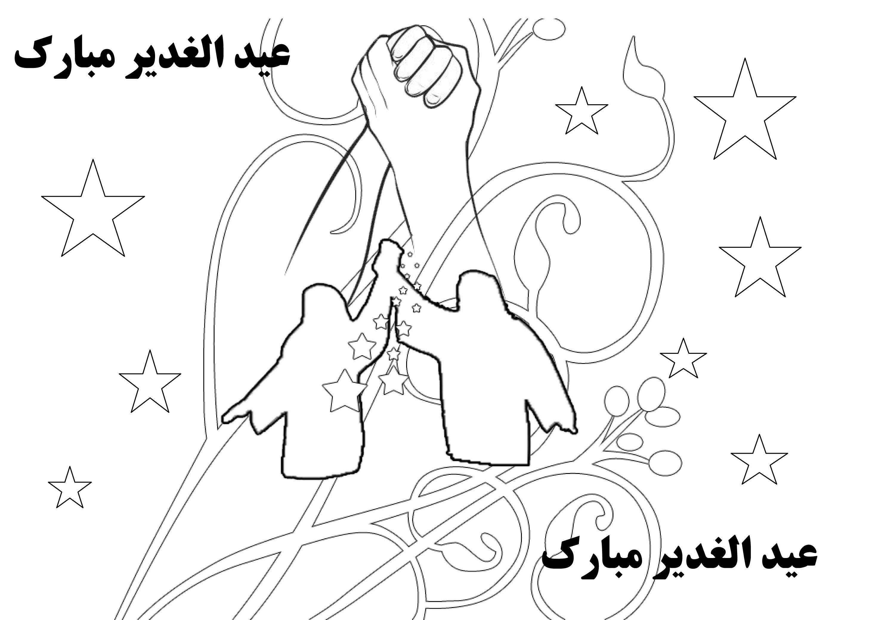 Eid Al Ghadeer Mubarak Coloring On This Day Imam Ali A