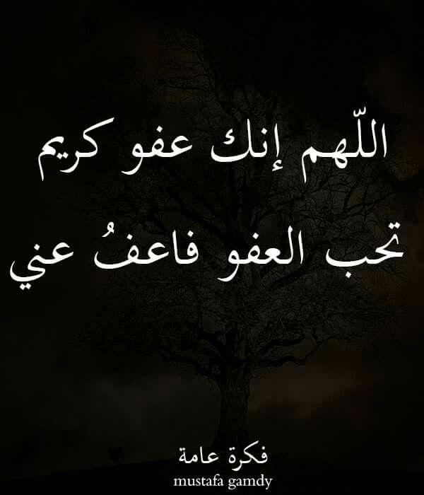Pin By صمت الرحيل On Facebook20 Arabic Calligraphy Lockscreen