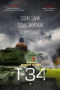 Скачать Торрент Фильм Танк - фото 11