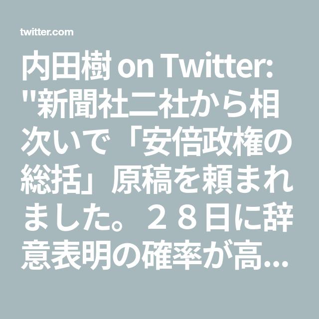 ツイッター 内田 樹