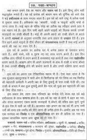 Raksha Bandhan Essay In Hindi Essay On Raksha Bandhan Name Writing Practice Raksha Bandhan
