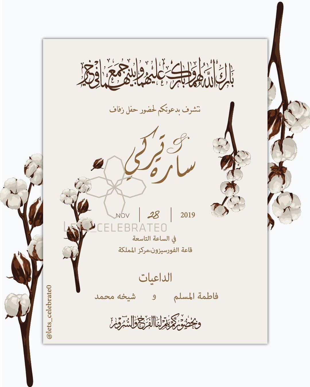 دعوة الكترونية و فلتر فلاتر العيد فلتر عيد دعوة توزيعات مواليد فلتر مولود د Wedding Logo Design Floral Poster Floral Doodle