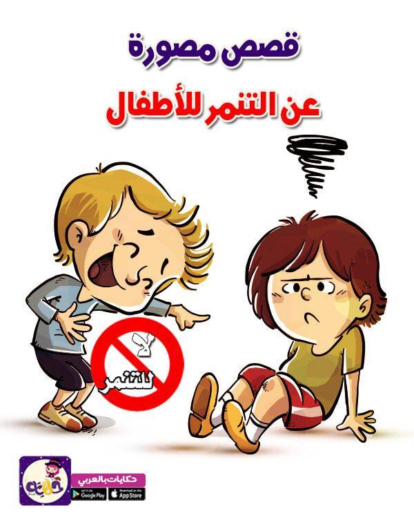 أجمل7 قصص مصورة عن التنمر للاطفال بتطبيق حكايات بالعربي تطبيق حكايات بالعربي Arabic Kids Kids Education Preschool Classroom Decor