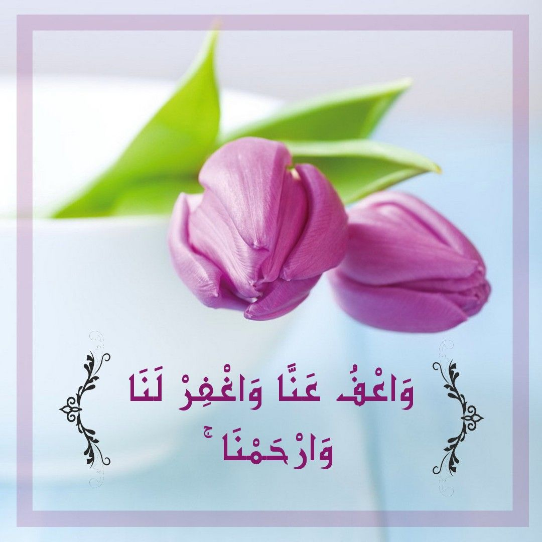 قرآن كريم آية و اع ف ع ن ا و اغ ف ر ل ن ا و ار ح م ن ا Islam Tableware
