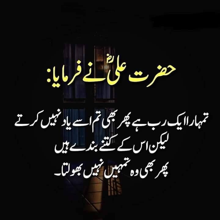 Urdu quotes islamic, Urdu