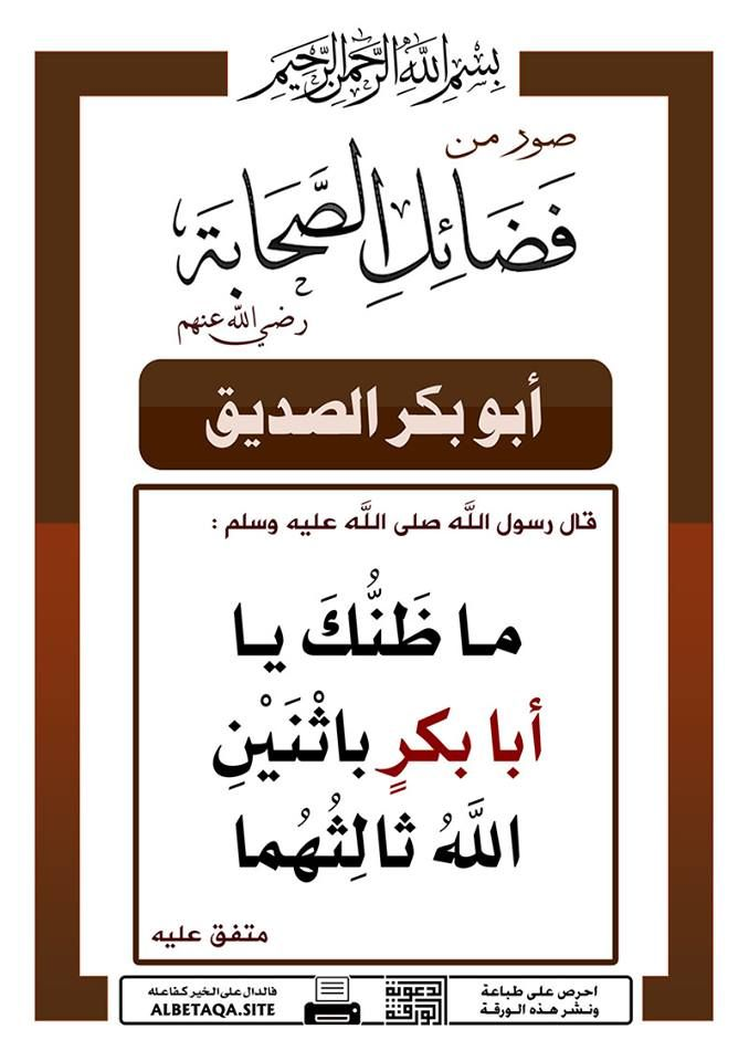 فضائل الصحابة رضي الله عنهم ابو بكر الصديق Quran Quotes Quotes Peace Be Upon Him