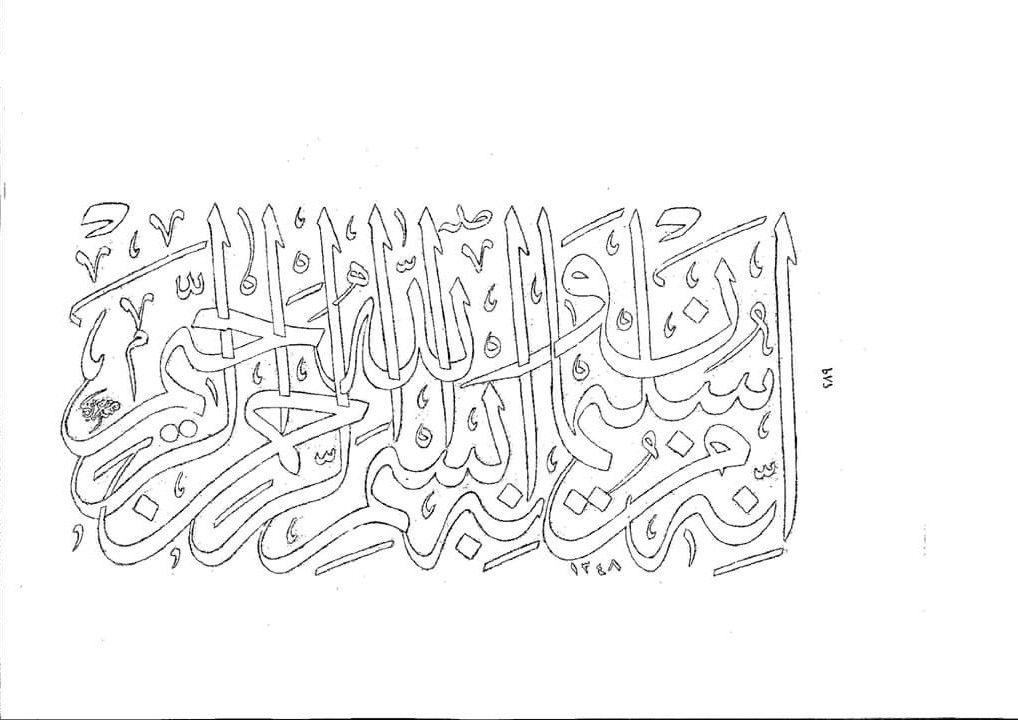 Pin By Gelora Biru On Fauzi Salim Afifi Arabic Calligraphy Art Calligraphy