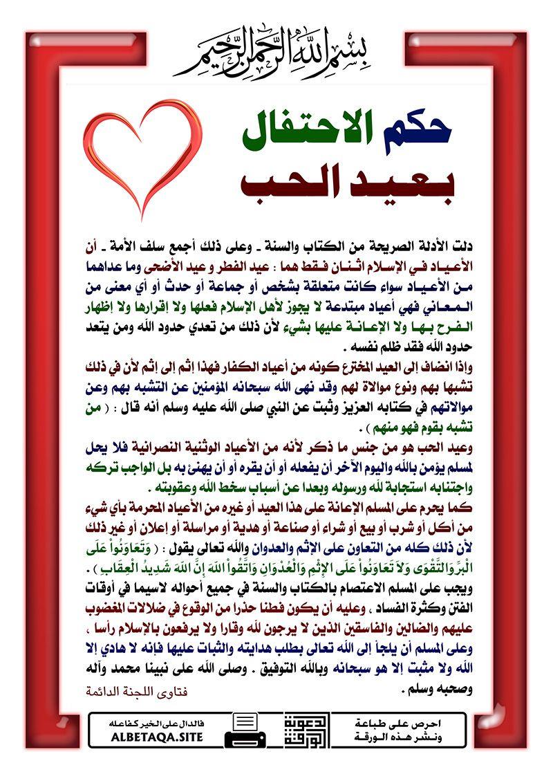 حكم الاحتفال بعيد الحب عيد الحب Valentine فالنتاين Learn Islam Islamic Qoutes Islam