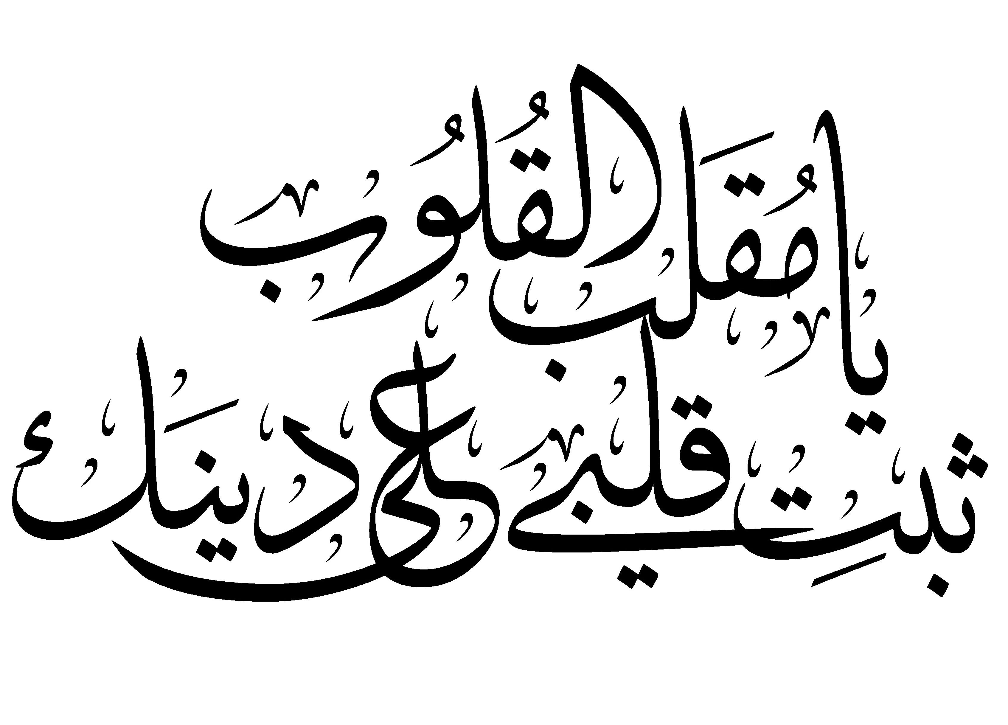 Pin By بسم الله الرحمن الرحيم On 2 مخطوطات اسلامية Islamic Quotes Quran Islamic Quotes Islamic Pictures