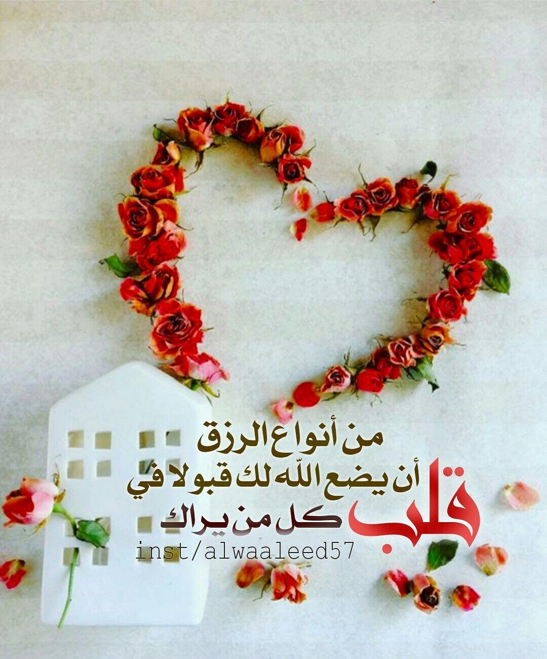 ص ل ت ك بـربك هي بوابتك للحياة و على ق در ع مق ها ت كون حياتك رائعة اللهم لاتحرمنا قربك فانت بما في القلوب اعلم Qoutes Quran Quotes Wreaths