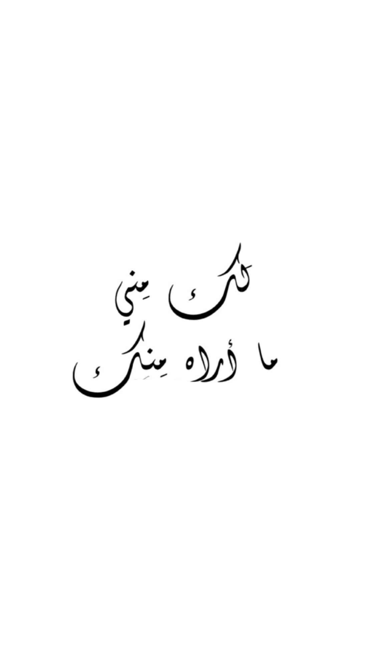 لك مني ما أراه منك Arabic Quotes Quran Quotes Arabic Love Quotes
