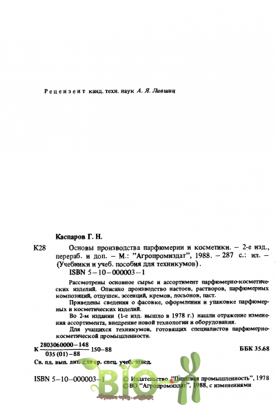 Основы производства парфюмерии и косметики, Каспаров, скачать бесплатно
