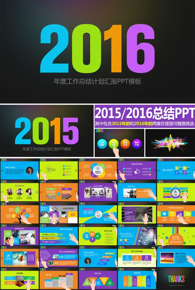 2016 year-end summary of the work plan of the PPT templates ppt - work plan
