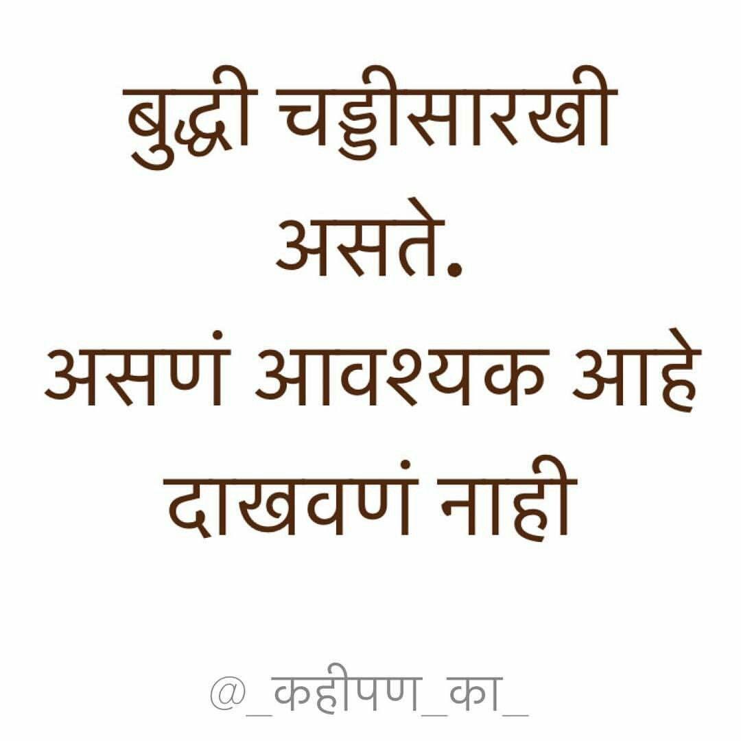 Brain Chaddi Jokes Quotes Marathi Quotes Knowledge Quotes