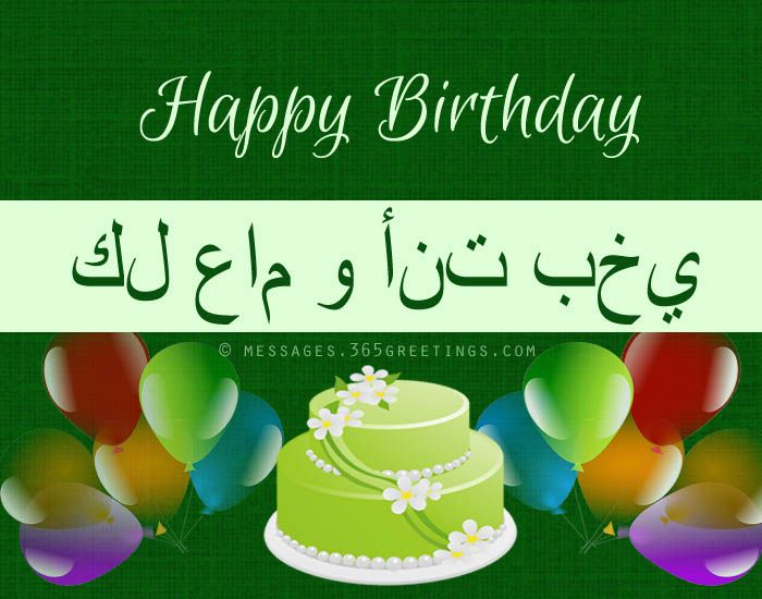 Islamic Birthday Wishes | Holiday Messages, Greetings and Wishes