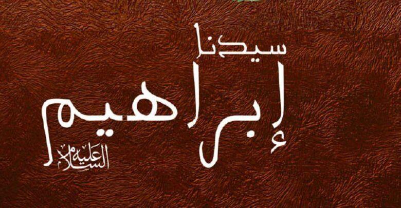 أبو الأنبياء ابراهيم عليه السلام واهم مراحل دعوته الى الاسلام Newspapers Calligraphy Arabic Calligraphy