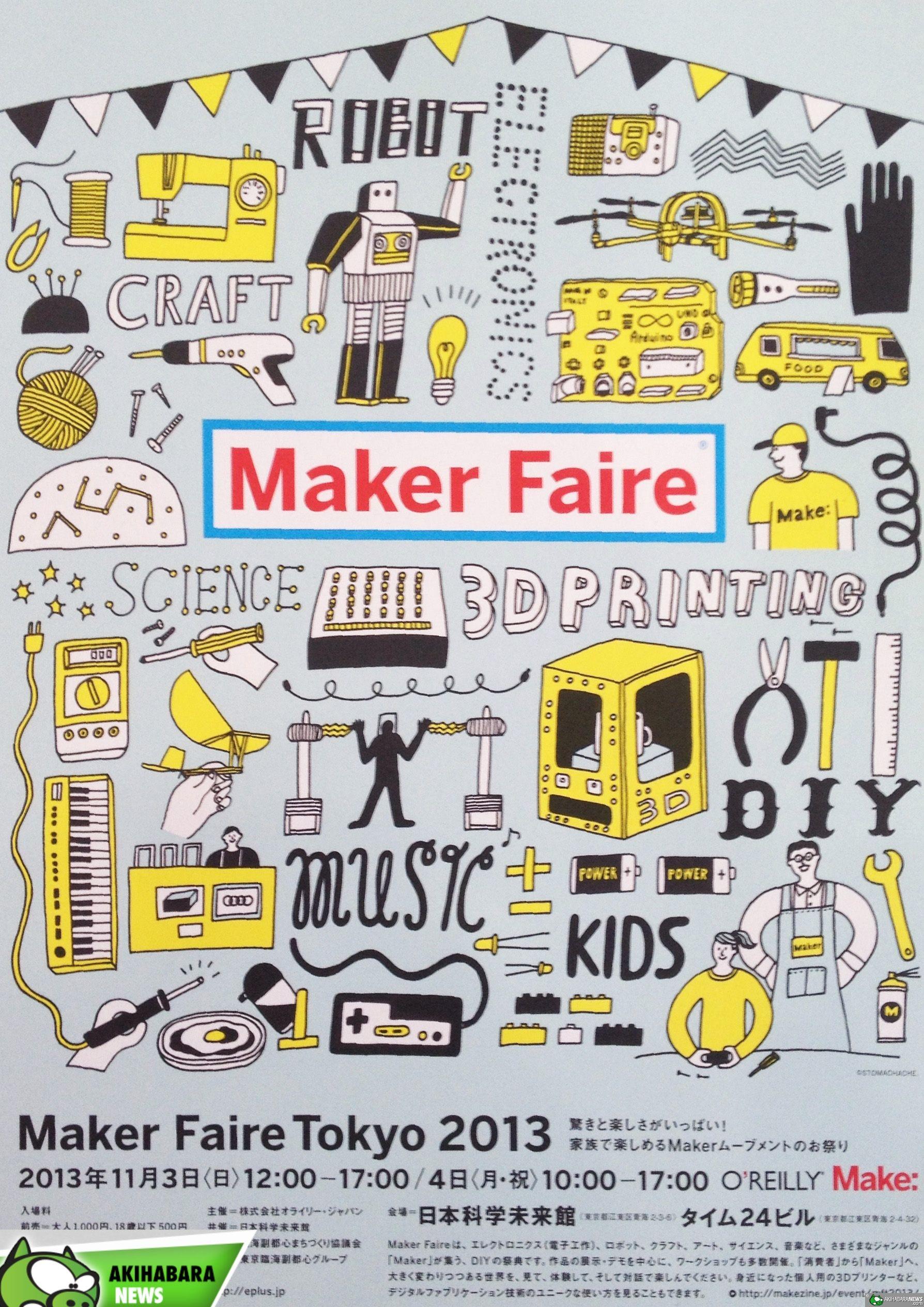 オライリー makers faire グラフィック の画像検索結果 picture