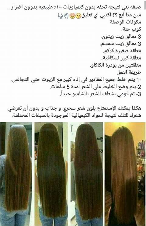 Pin By Marwan Baker Okba Marwan Baker On Beaute Beauty Recipes Hair Diy Hair Treatment Hair Growing Tips