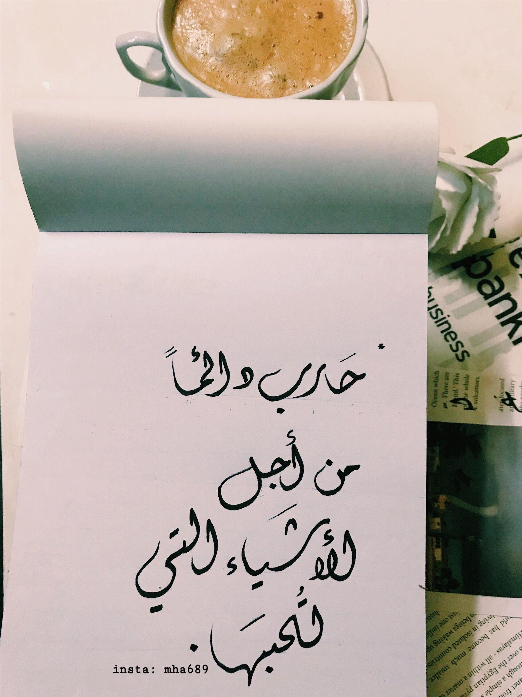 Epingle Par آيـــــة الذهــــبـــي Sur خطوط