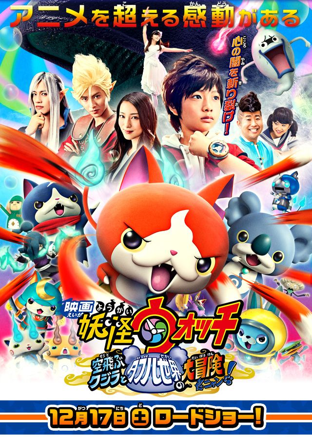 YoKai Watch the Movie Sora Tobu Kujira to Daburu Sekai