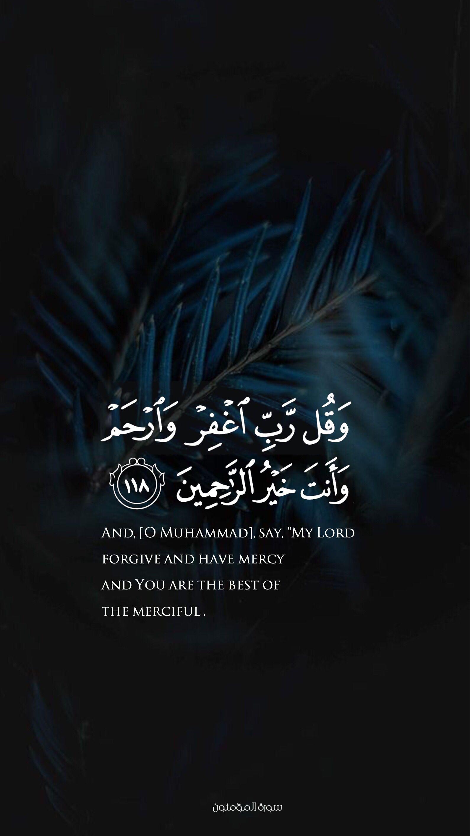 ايات قران ايات قرانية يارب Quran Quotes Quran Quotes Love Quran Verses
