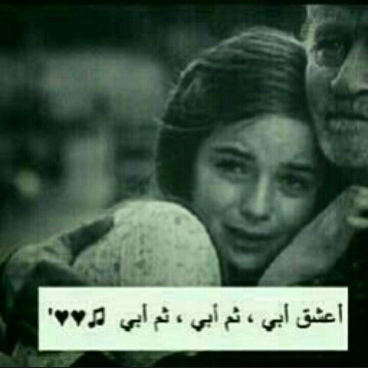 ابي انت اول حبي لي و اخر حب Love Dad Miss You Dad My Father