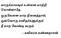 Funny Quotes On Life In Tamil Cute Quotes Quotes Life Quotes