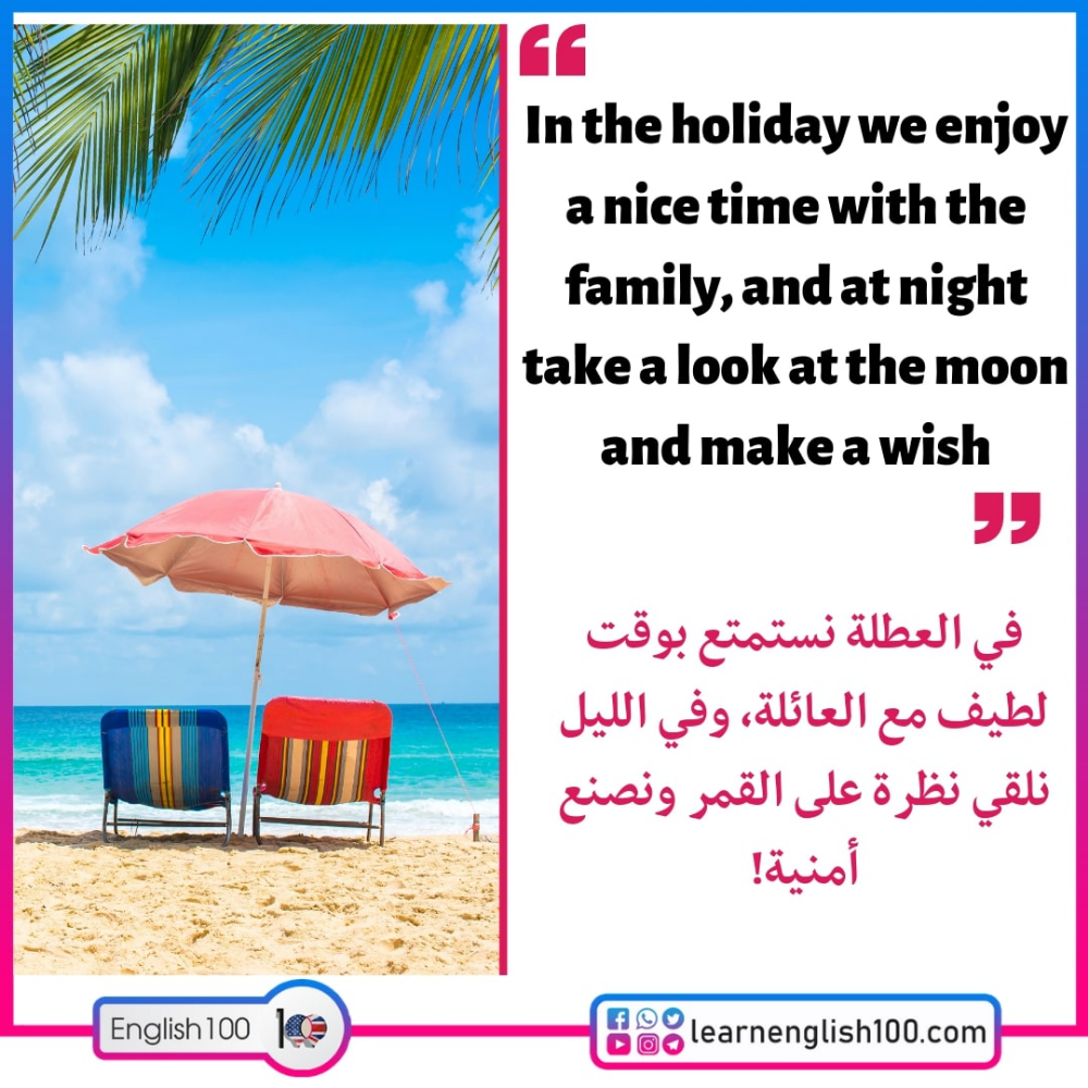 Pin By Learn English 100 On جمل بالانجليزي مترجمة للعربي Look At The Moon Make A Wish Enjoyment