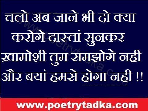 Best Whatsapp Status In Hindi Status Hindi Punjabi Quotes