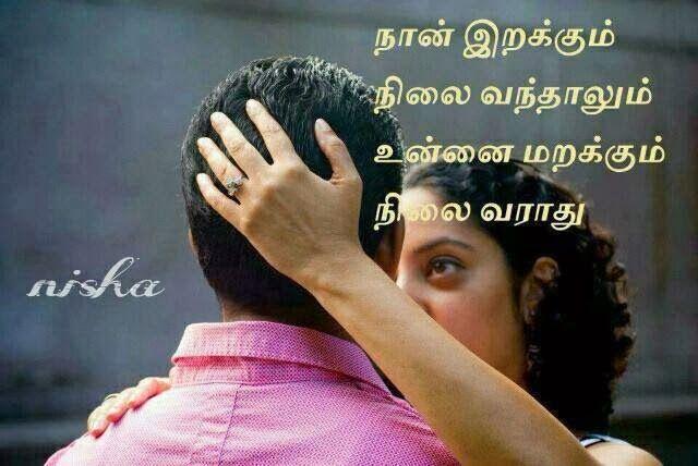 tamil kadhal kavithaigal photos download