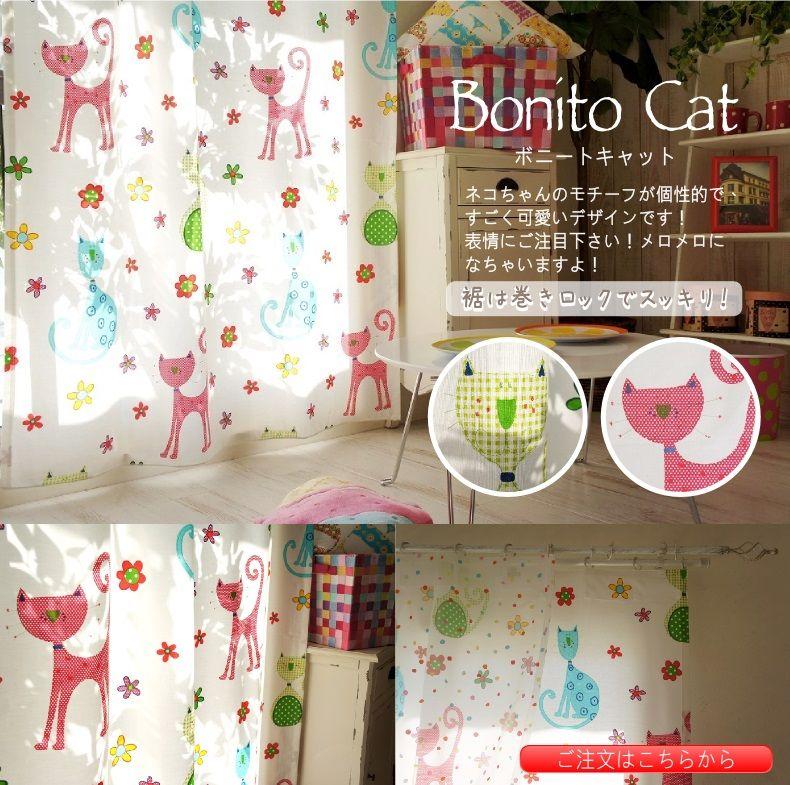 可愛すぎるデザインがいっぱい!スペインからの贈り物【BONITO SERIES】の通販 - 100サイズ既製カーテン通販専門店 びっくりカーテン