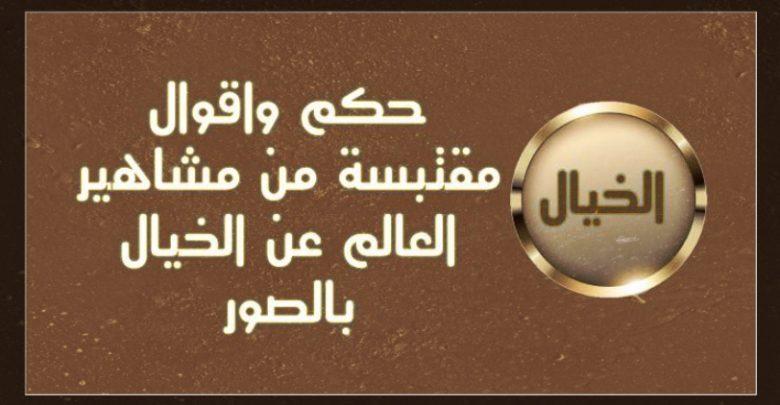 حكم واقوال مقتبسة من مشاهير العالم عن الخيال بالصور حكم و أقوال