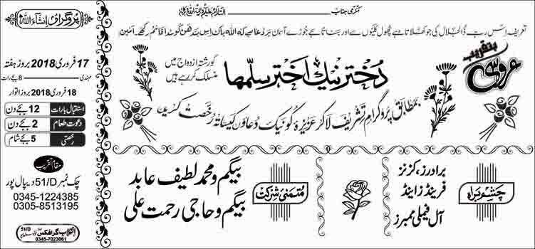 19 beautiful invitation card in urdu photos in 2020