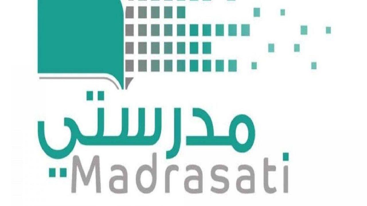 منصة مدرستي الجديد 1442 للتعليم عن بعد بالمملكة العربية السعودية وخطوات التسجيل لمتابعة الدروس التعليمية المختلفة Tech Company Logos Company Logo Allianz Logo