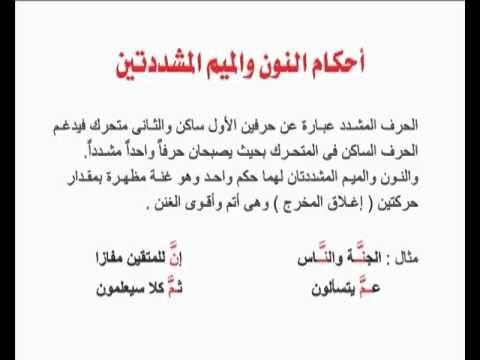 تبسيط أحكام التجويد أحكام الميم والنون المشددتين 06 Youtube Math Arabic Calligraphy Math Equations