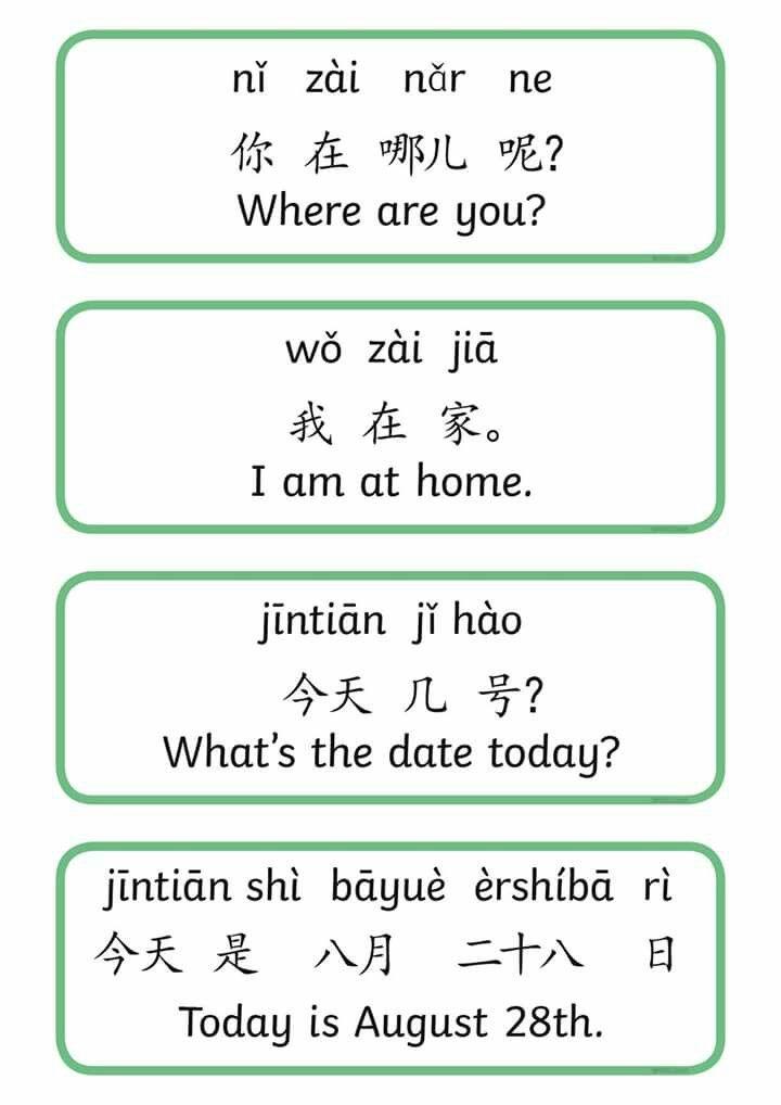 Pin By Nana On Langue Chinoise Pinterest Chinese Language