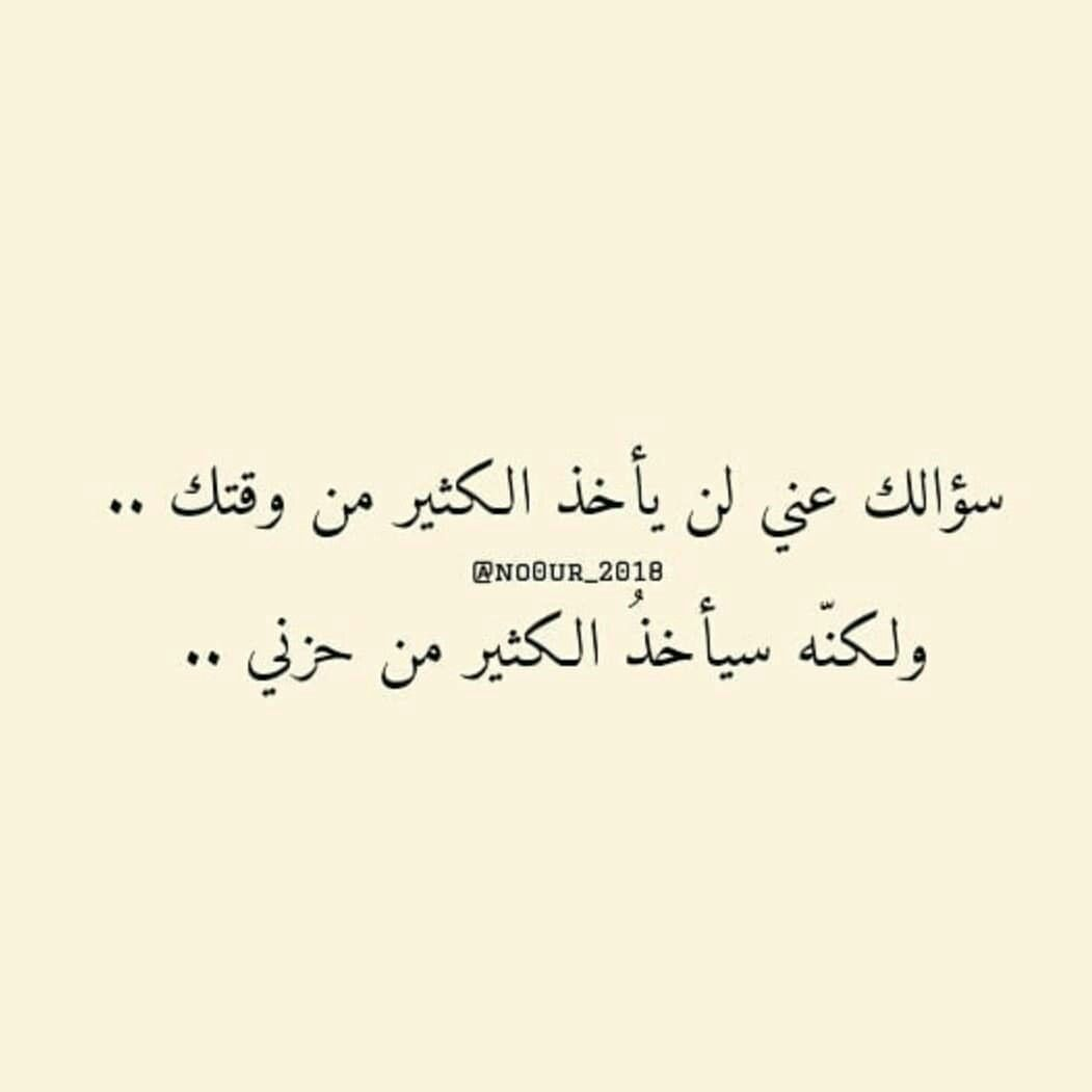 Pin By Shosho On كلمات بمعاني عميق Words Quotes Life Quotes Lines Quotes