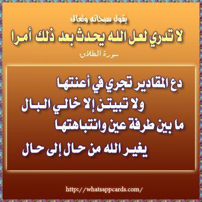 الصبر على البلاء Arabic Calligraphy Quotes