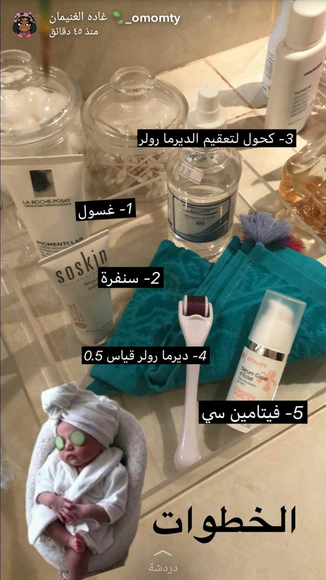 Pin By Hajar On معلومات عامه Beauty Skin Care Routine Body Skin Care Beauty Care