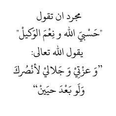 حسبي الله ونعم الوكيل Quran Quotes Islamic Quotes Pretty Quotes