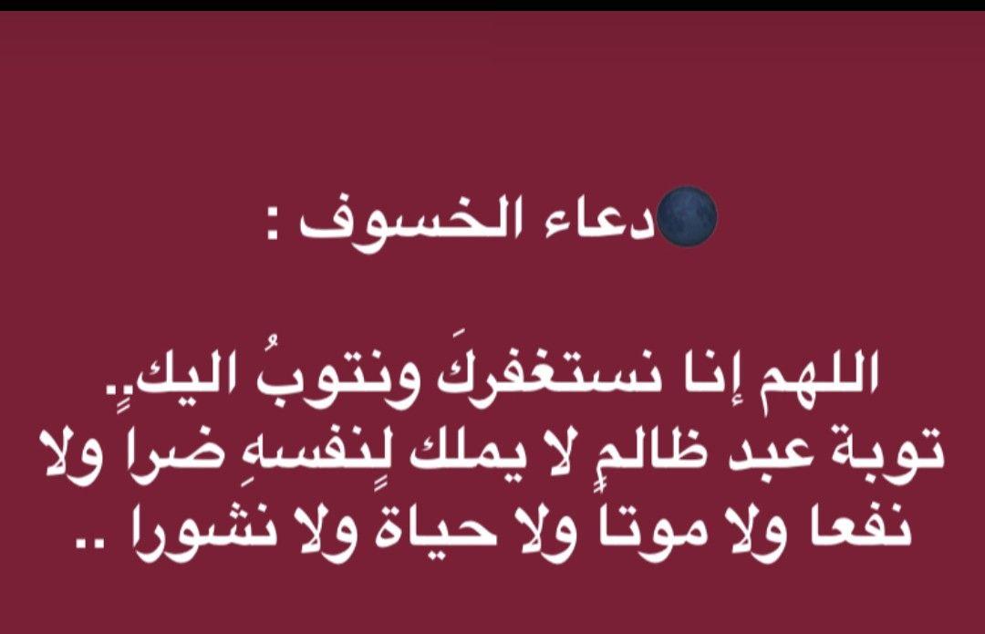 صلاة الخسوف و الكسوف Islamic Quotes Character Aesthetic Quotes