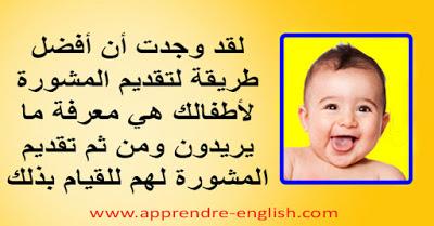 عبارات عن حب الاطفال 2020 In 2020 Arabic Kids Disney Characters Kids