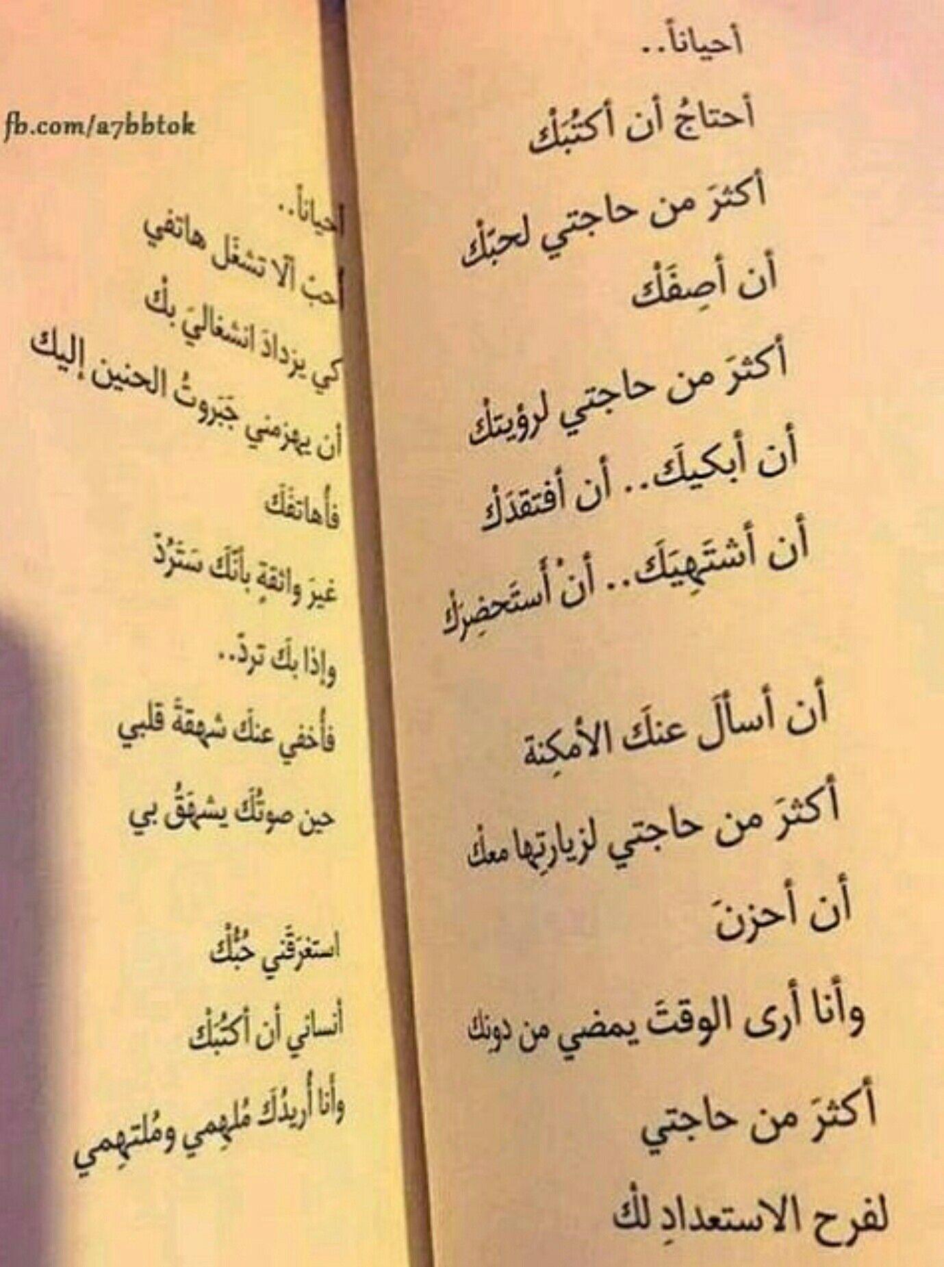 احيانا احتاج خواطر همسات Love Quotes More Than Words Quotes